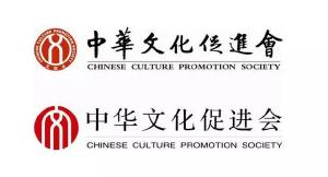 中华文化促进会 logo 美国厚仁教育