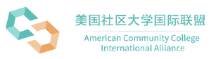 美国社区大学国际联盟 ustopcc community college