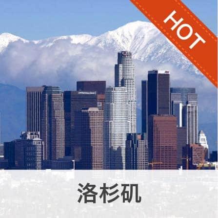 冬令营 美国 洛杉矶