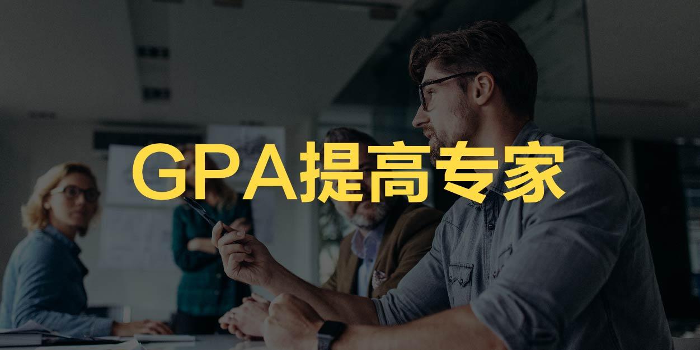 GPA提高专家